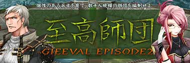 至高師団 -GIEEVAL EPISODE